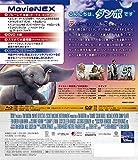 ダンボ MovieNEX [ブルーレイ+DVD+デジタルコピー+MovieNEXワールド] [Blu-ray] 画像