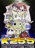 ケロロ軍曹 (25.5) 「ケロロ」アニメDVD同梱 (カドカワコミックスAエース)