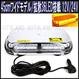 36LED回転灯/45cmワイドモデル/フラッシュライトパトランプ 12V/24V 黄色【オートランド/AUTOLAND】