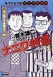 ナニワ銭道 2(「ゼニ道に不思議あり」篇)―もうひとつのナニワ金融道 (トクマコミックス)
