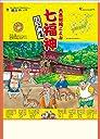 七福神 2019年 カレンダー 壁掛け CL-1012
