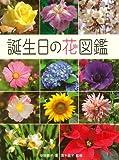 誕生日の花図鑑