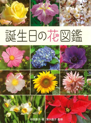 ポプラ社『誕生日の花図鑑』