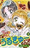うるきゅー(9) (なかよしコミックス)