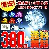 【M】 T10 LED 9発 搭載 開花型ウェッジ球 2個セット | FJ1271 (パープル)