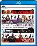 ヤナーチェク 歌劇「利口な女狐の物語」 小澤征爾 サイトウ・キネ...[Blu-ray/ブルーレイ]