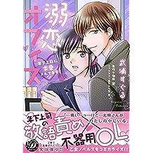 溺恋オフィス~年下上司に求愛されてます~ (乙女ドルチェ・コミックス)