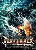 ジャバウォック 天空の龍神と雷斬りの剣