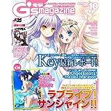 電撃G's magazine 2017年10月号 [雑誌]