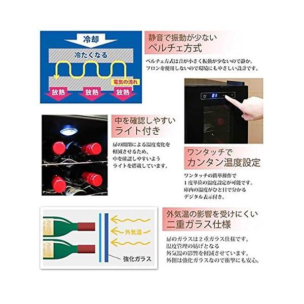 ワインセラー 12本収納タイプの紹介画像5