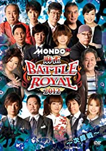 麻雀 BATTLE ROYAL 2012 ~次鋒戦~ [DVD]