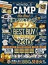 MONOQLO CAMP the Best (晋遊舎ムック)