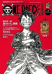 ONE PIECE magazine Vol.1 (ジャンプコミックスDIGITAL)