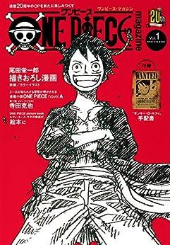 [尾田栄一郎]のONE PIECE magazine Vol.1 (ジャンプコミックスDIGITAL)