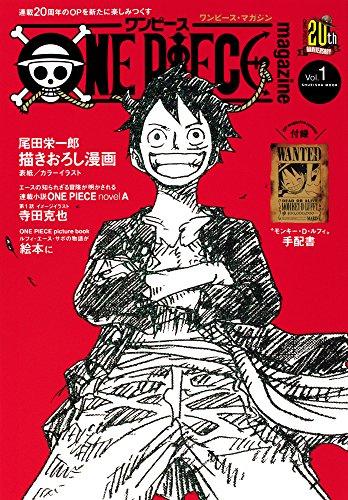 [画像:ONE PIECE magazine Vol.1 (ジャンプコミックスDIGITAL)]