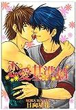 恋愛基準値 (光彩コミックス Boys Lコミック)