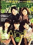 声優アニメディア 2007年 10月号 [雑誌] 画像