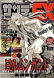 月刊 サンデー GX (ジェネックス) 2009年 11月号 [雑誌]