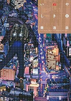 [奥浩哉]のいぬやしき(8) (イブニングコミックス)
