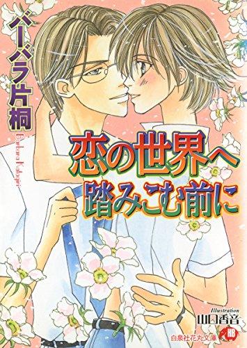 『恋の世界へ踏みこむ前に (花丸文庫)』のトップ画像