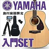 YAMAHA F600 アコースティックギター 初心者 セット (ヤマハ) オンラインストア限定