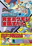 ポケットモンスターブラック2・ホワイト2公式ガイドブック  完全ポケモン全国ずかん 画像