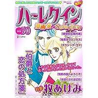 ハーレクイン 漫画家セレクション vol.50 (ハーレクインコミックス)