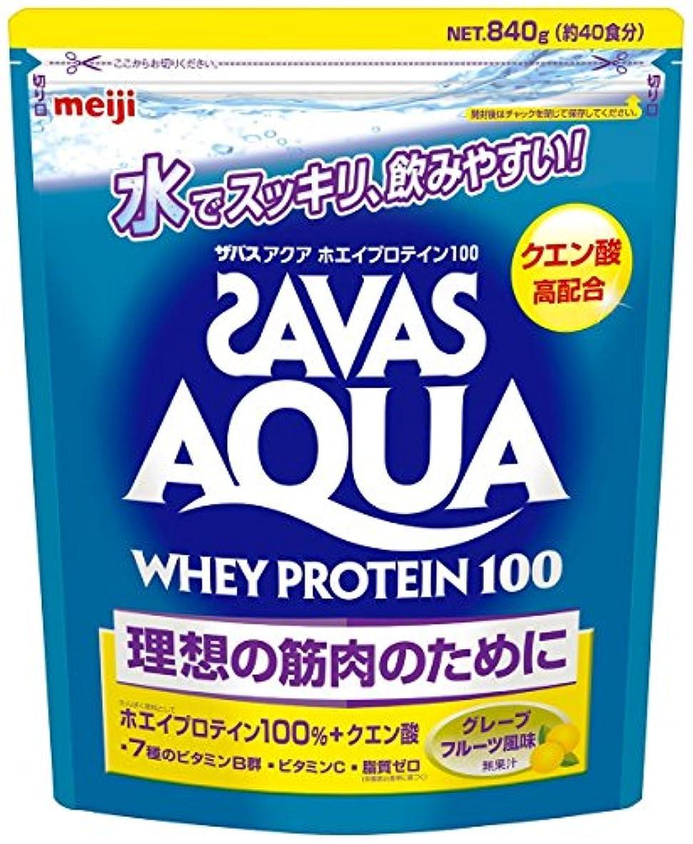 仕事時計食事ザバス(SAVAS) アクアホエイプロテイン100+クエン酸 グレープフルーツ風味【40食分】 840g