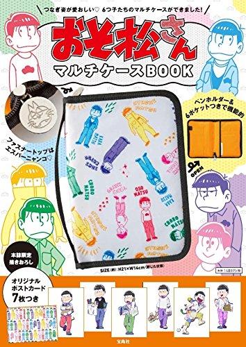 おそ松さん マルチケースBOOK (バラエティ)の詳細を見る