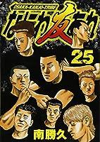 なにわ友あれ(25) (ヤンマガKCスペシャル)
