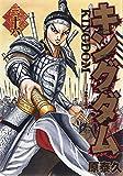 キングダム 36 (ヤングジャンプコミックス)