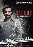 【Amazon.co.jp限定】ナルコス 大統領を目指した麻薬王DVD-BOX(オリジナル特典映像DVD DISC付)