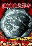 映画に感謝を捧ぐ! 「世界10大災害」