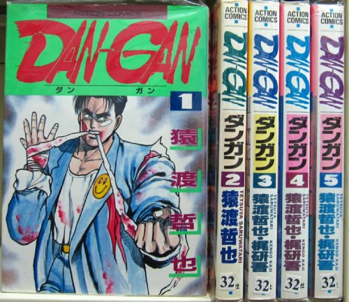 DAN-GAN ダンガン 1~最新巻 [マーケットプレイス コミックセット] -