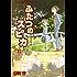ふたつのスピカ 15 (コミックフラッパー)