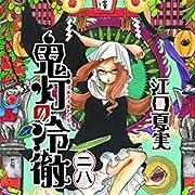 鬼灯の冷徹(28) (モーニング KC)