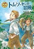 トム・ソーヤーの冒険 (ポプラ世界名作童話)
