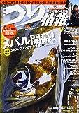 つり情報 2017年 3/1 号 [雑誌]