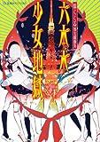原くくる処女戯曲集 六本木少女地獄 (星海社FICTIONS)