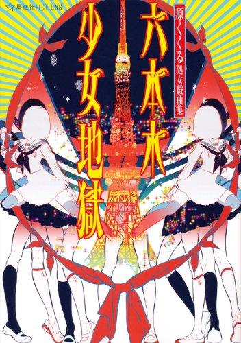 原くくる処女戯曲集 六本木少女地獄 (星海社FICTIONS)の詳細を見る