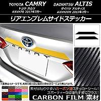 AP リアエンブレムサイドステッカー カーボン調 トヨタ/ダイハツ カムリ/アルティス XV70系 2017年07月~ ブラック AP-CF3112-BK 入数:1セット(2枚)
