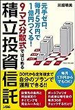 元手ゼロ、毎月5万円で1億円つくる! 9マス分散式ではじめる積立投資信託