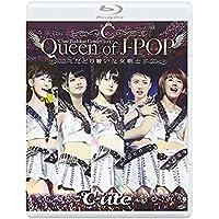 ℃-ute武道館コンサート2013『Queen of J-POP~たどり着いた女戦士~』