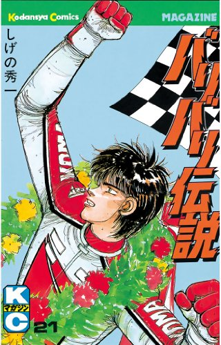 バリバリ伝説(21) (週刊少年マガジンコミックス)