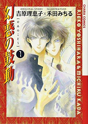 幻惑の鼓動1 (Charaコミックス)の詳細を見る