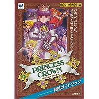 プリンセスクラウン 冒険ガイドブック (裏ワザ大全集)