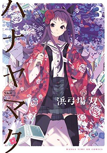 ハナヤマタ 3巻 (まんがタイムKRコミックス)の詳細を見る