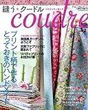 縫う*クードル coudre  vol.2 大好きな布と暮らす (Heart Warming Life Series) 画像