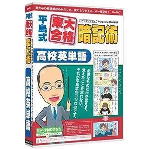 media5 平島式東大合格暗記術 高校英単語