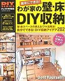 わが家の壁・床DIY収納 (Gakken Mook DIY SERIES)
